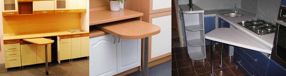 Кухонный стол для маленькой кухни, полезные советы по выбору.