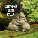 Керамические фигурки для сада — декорируем участок